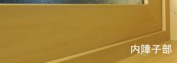 オール樹脂サッシの結露状況