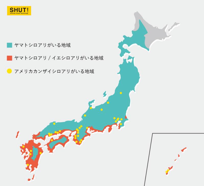 新築時はまずヤマトシロアリとイエシロアリの対策を(シロアリの生息地域分布図)
