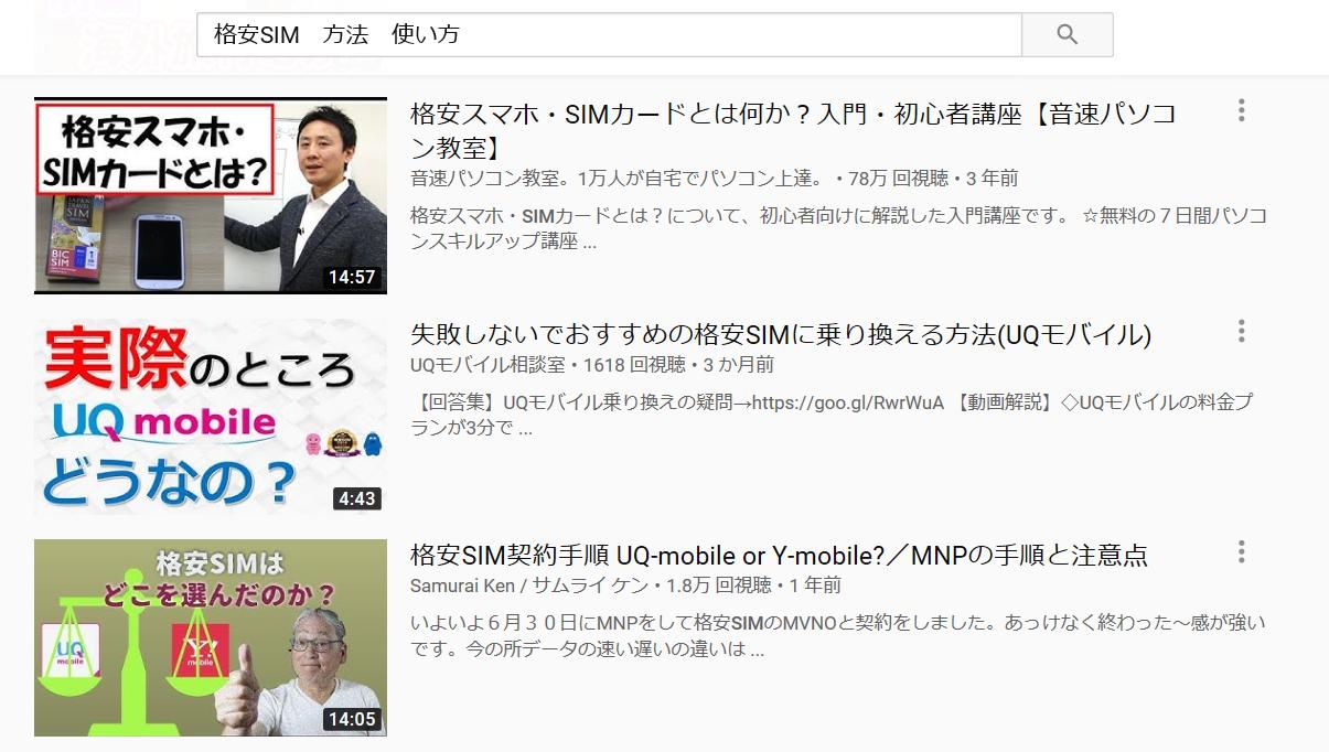 youtube検索結果「格安SIMの使い方」