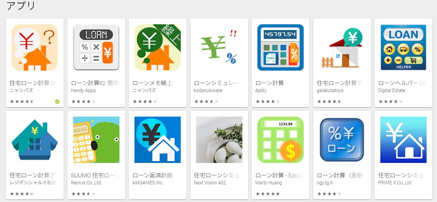 ローンシミュレーション無料アプリ