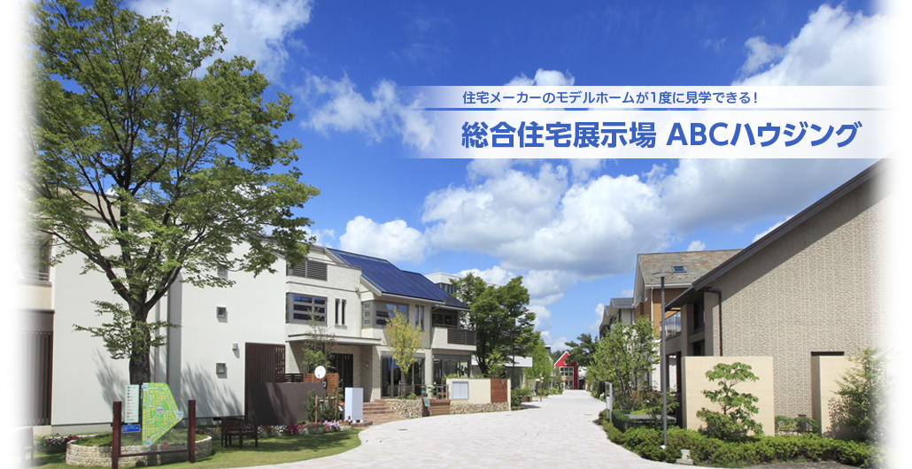 大手ハウスメーカーの家を見学できる総合住宅展示場