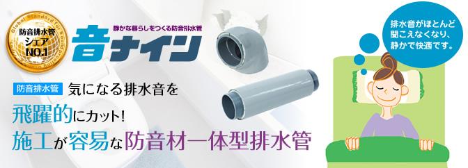 2階トイレを設置する場合の必須アイテム「防音排水管」