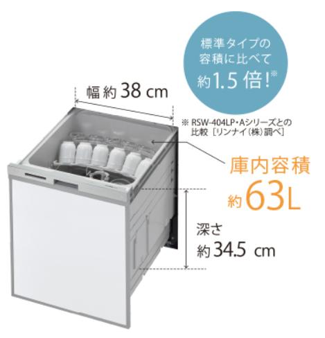 食洗器は深型をおすすめ!
