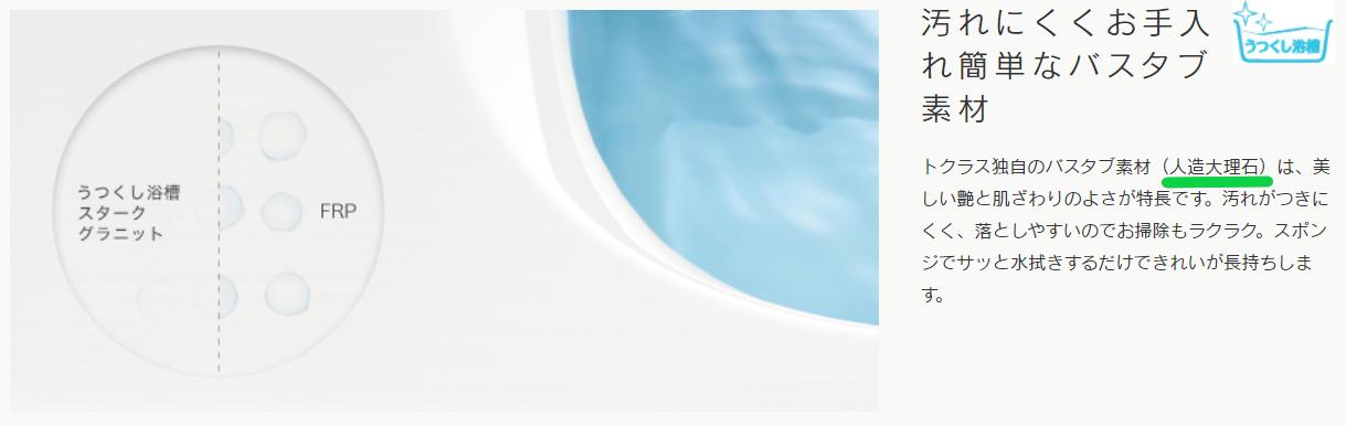 人造大理石は浴槽の美観を保つ大切な建材