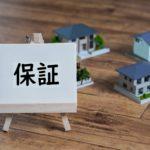 本当に必要な新築住宅の「保証・工事・アフターサービス」一覧|ハウスメーカーの30年保証は役に立たない【標準仕様チェック④】