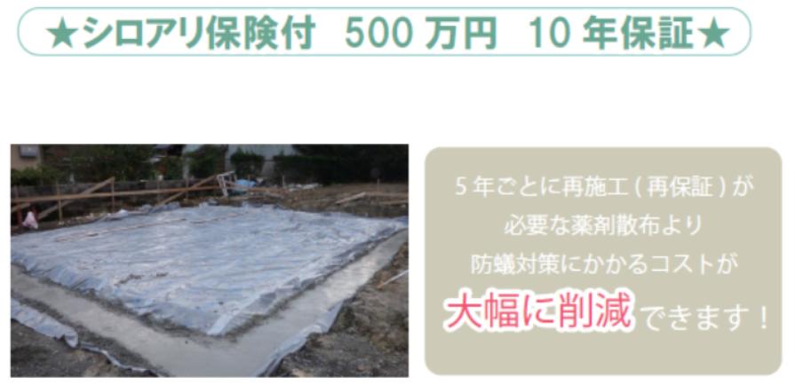 防蟻防湿シートによる「シロアリ10年保証」
