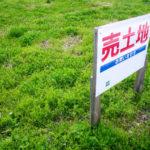注文住宅の土地探しを成功させる5つのコツ|土地探しの失敗パターンを紹介【住宅会社を比較検討する方法⑧】