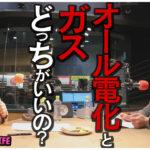 vol.36「オール電化とガス、どっちがいいの?」2019/5/21放送【FM大阪85.1 番組アーカイブ限定公開!】