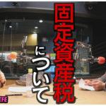 vol.37「固定資産税について」2019/5/28放送【FM大阪85.1 番組アーカイブ限定公開!】