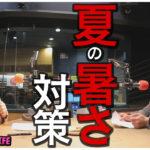 vol.39「夏の暑さ対策」2019/6/11放送【FM大阪85.1 番組アーカイブ限定公開!】