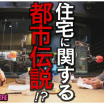 vol.41「住宅に関する都市伝説!?」2019/6/25放送【FM大阪85.1 番組アーカイブ限定公開!】