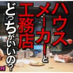 vol.42「ハウスメーカーと工務店どっちがいいの?」2019/7/2放送【FM大阪85.1 番組アーカイブ限定公開!】