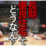 vol.45「長期優良住宅ってどうなん?」2019/7/23放送【FM大阪85.1 番組アーカイブ限定公開!】