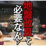 vol.46「地盤改良って必要なん?」2019/7/30放送【FM大阪85.1 番組アーカイブ限定公開!】