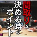 vol.47「間取りを決める時のポイント」2019/8/6放送【FM大阪85.1 番組アーカイブ限定公開!】