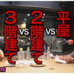 vol.48「平屋 VS 2階建て VS 3階建て」2019/8/13放送【FM大阪85.1 番組アーカイブ限定公開!】