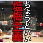 vol.49「ちょうどいい塩梅主義」2019/8/20放送【FM大阪85.1 番組アーカイブ限定公開!】