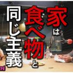 vol.50「家は食べ物と同じ主義」2019/8/27放送(最終回)【FM大阪85.1 番組アーカイブ限定公開!】
