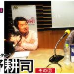 ゲスト対談④ 「経営コンサルタント」麻野耕司さん【FM大阪85.1 番組アーカイブ限定公開!】